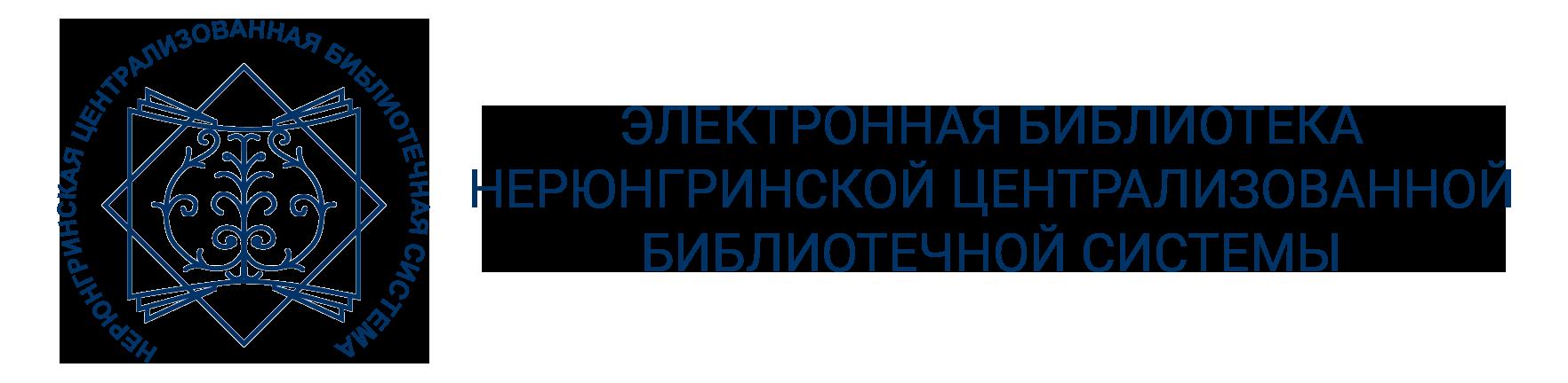 Электронная библиотека МБУК НЦБС