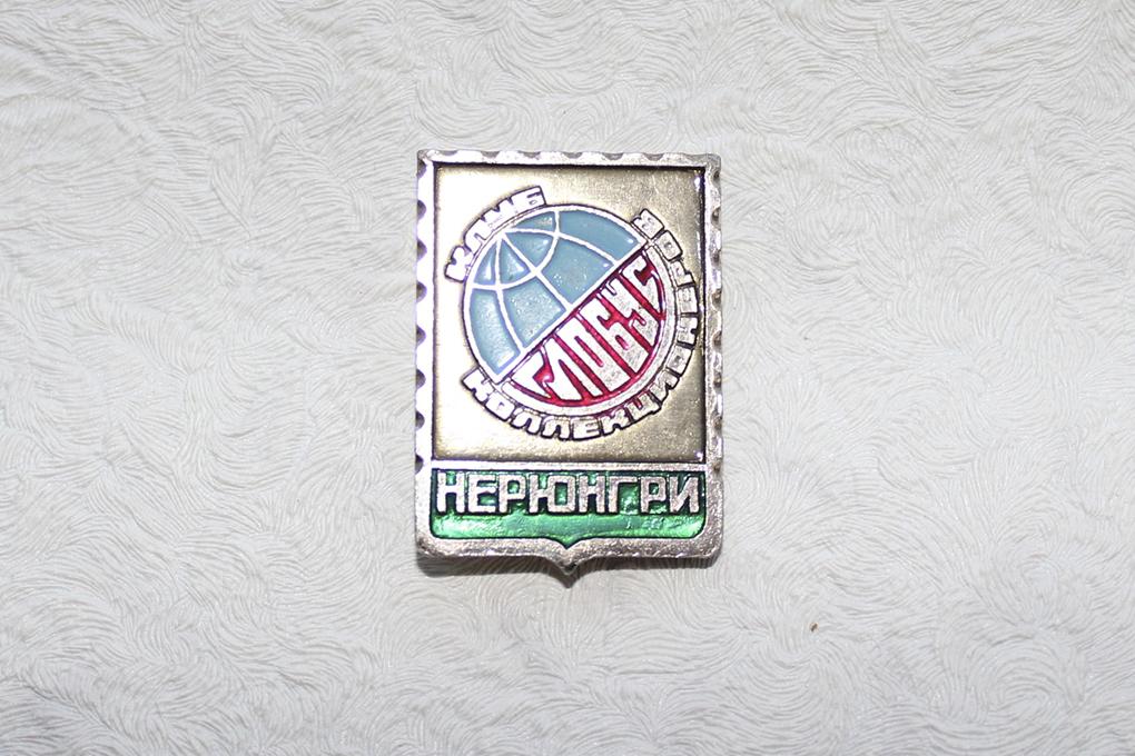 Клуб коллекционеров «Глобус»