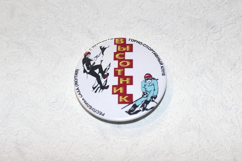 Высотник: горно-спортивный клуб. Нерюнгри