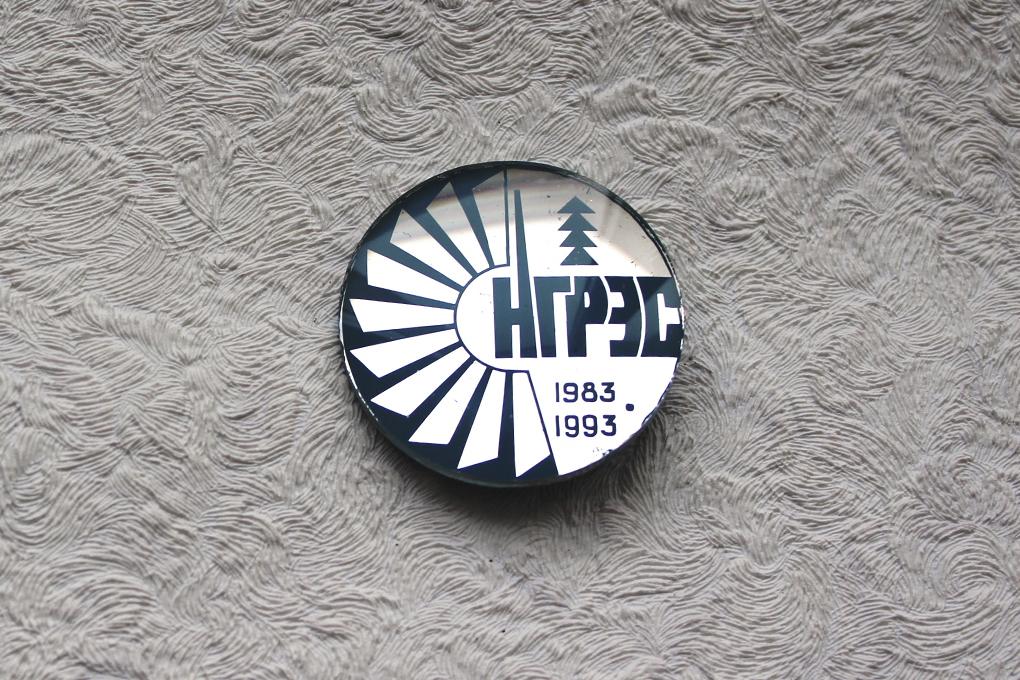 НГРЭС – 1983-1993