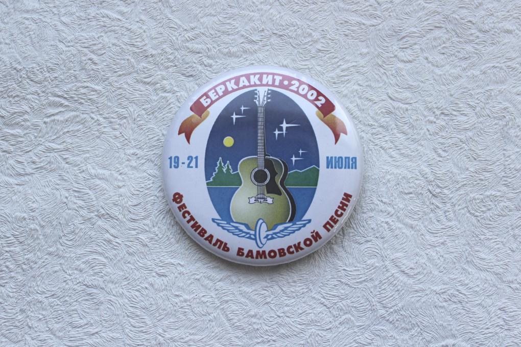 Фестиваль бамовской песни. Беркакит-2002
