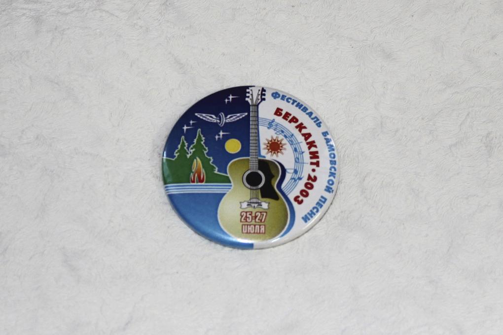 Фестиваль бамовской песни. Беркакит-2003