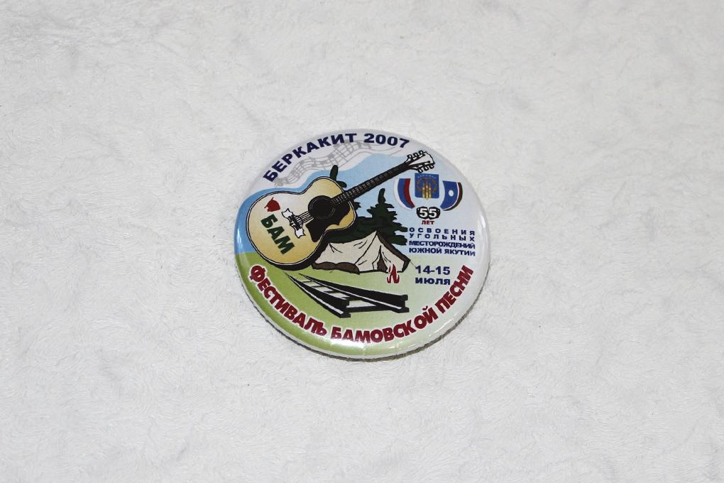 Фестиваль бамовской песни. Беркакит-2007