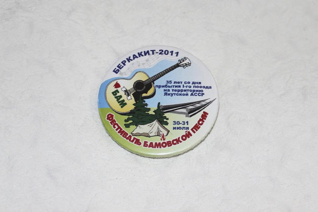 Фестиваль бамовской песни. Беркакит-2011