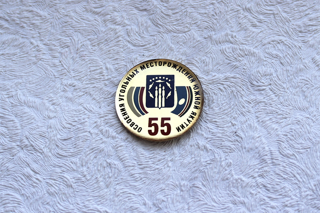 55 лет освоения месторождений Южной Якутии