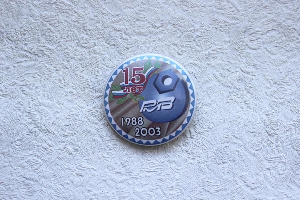 15 лет Ремонтно-механическому заводу