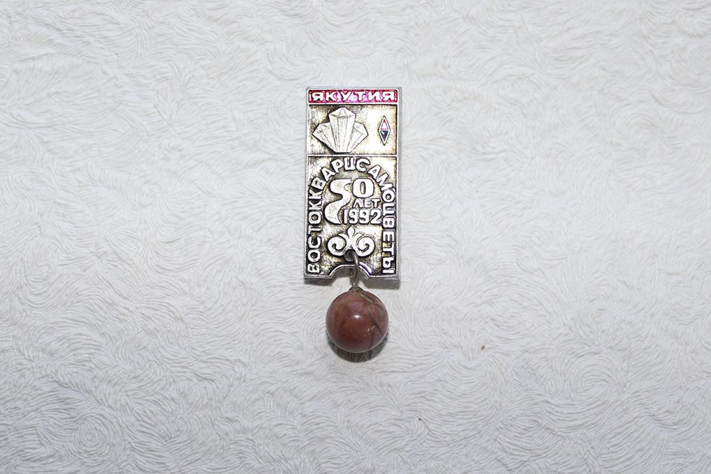 Востоккварцсамоцветы – 1992 г.