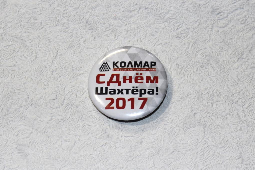 Угледобывающая компания «Колмар». С Днем Шахтера. 2017