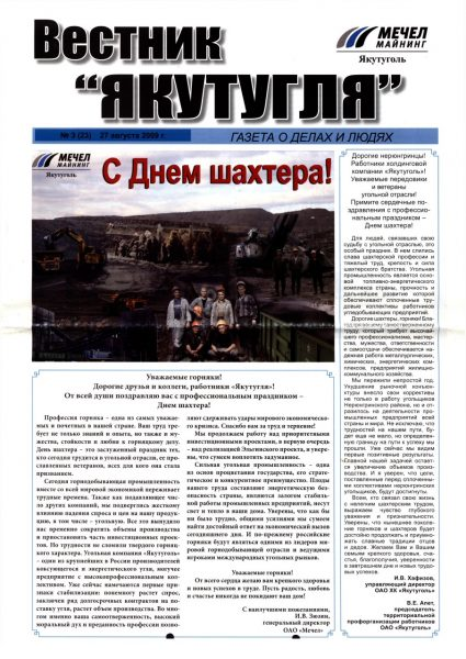 03-27-08-2009-cover