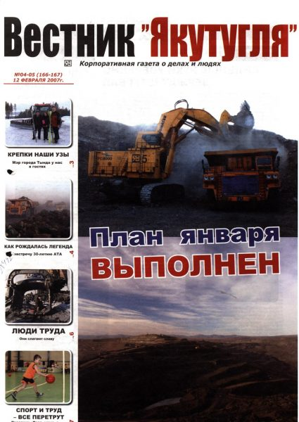 04-05-12-02-2007-cover