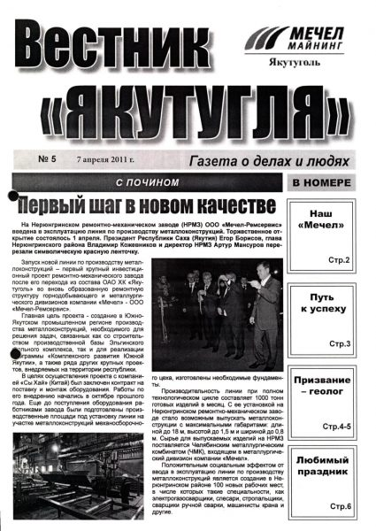 05-07-04-2011-cover