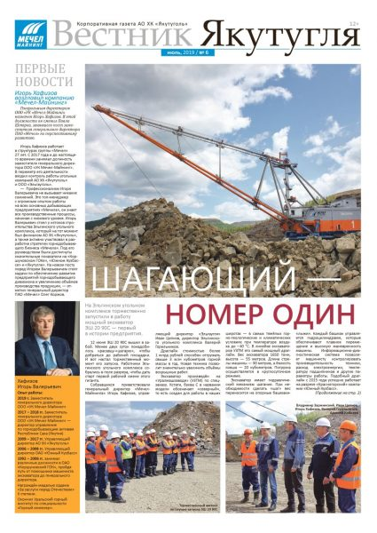 06-07-2019-cover