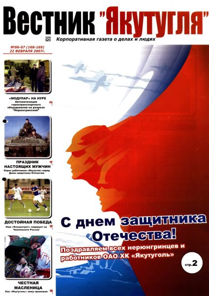 06-07-22-02-2007-cover
