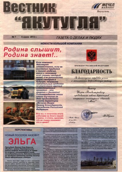 07-06-07-2012-cover