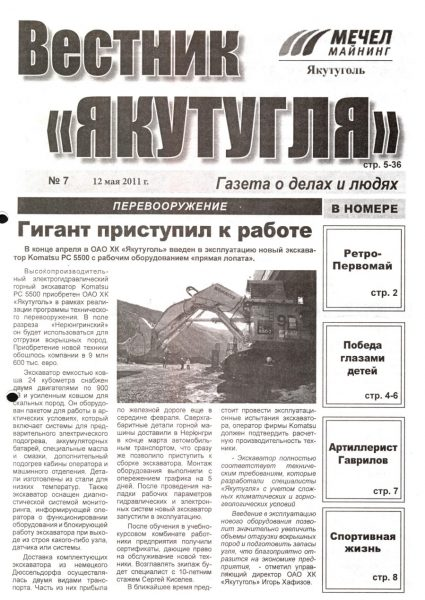 07-12-05-2011-cover