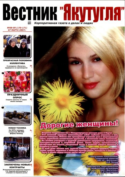 08-09-07-03-2007-cover