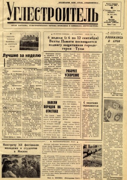 104-06-09-1984-cover
