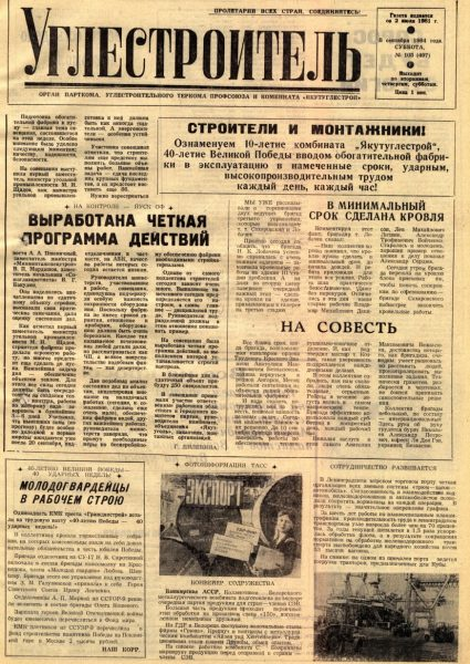 105-08-09-1984-cover