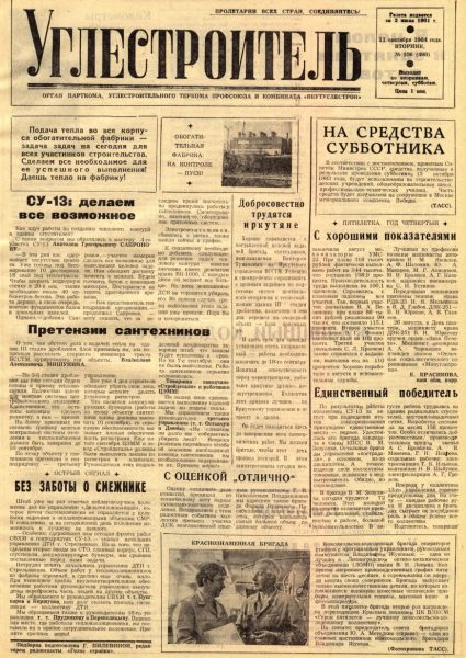 106-11-09-1984-cover