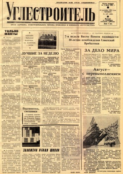 107-13-09-1984-cover