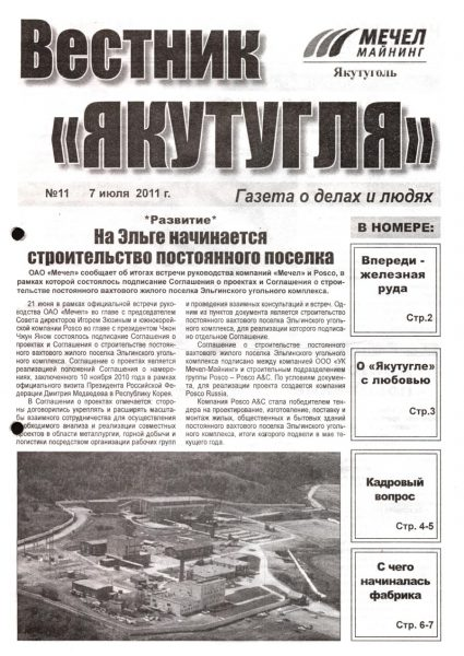 11-07-07-2011-cover