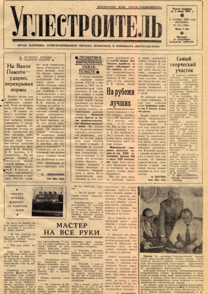 114-02-10-1984-cover