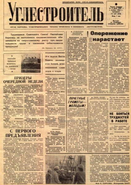 127-01-11-1984-cover