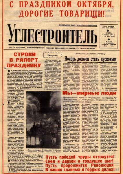 129-07-11-1984-cover