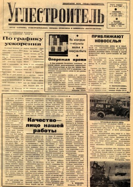 130-13-11-1984-cover