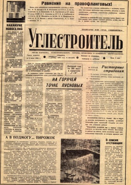 138-01-12-1984-cover