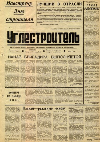 14-01-08-1981-cover