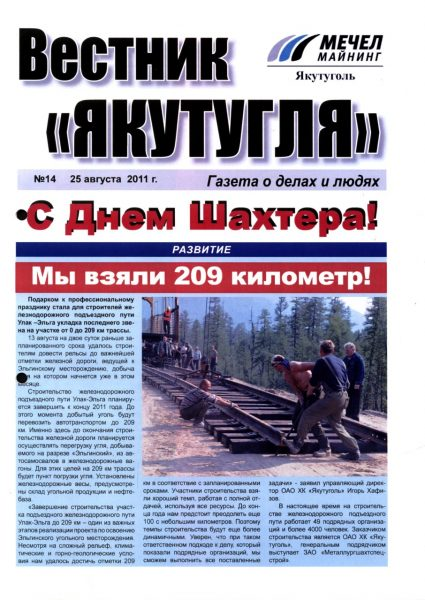 14-25-08-2011-cover