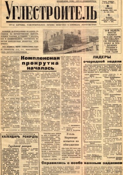 140-06-12-1984-cover