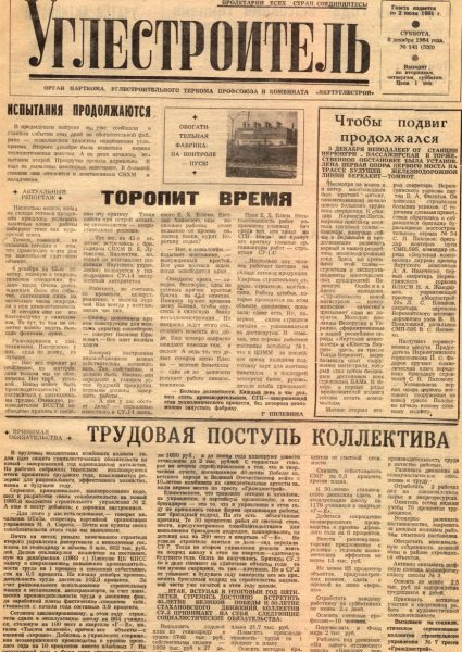 141-08-12-1984-cover