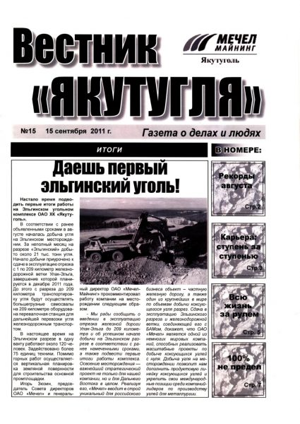 15-15-09-2011-cover