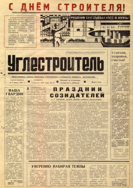 17-08-08-1981-cover