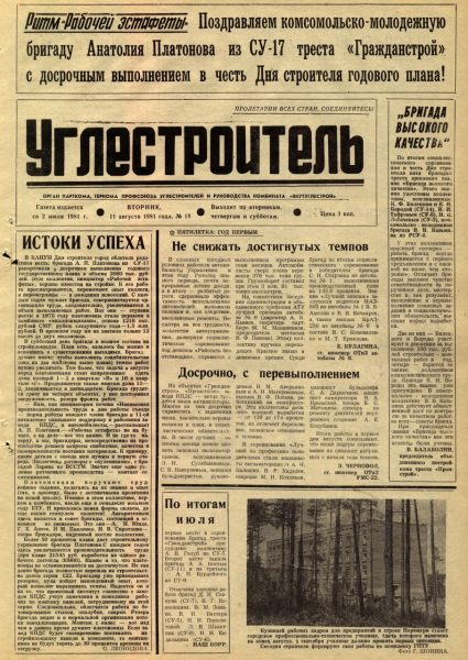 18-11-08-1981-cover
