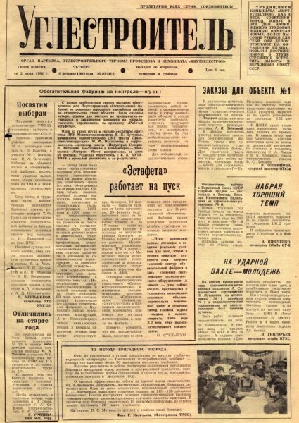 20-16-02-1984-cover