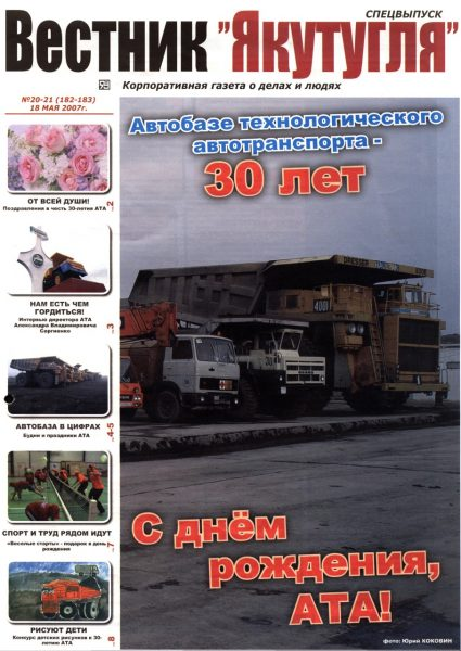 20-21-18-05-2007-cover