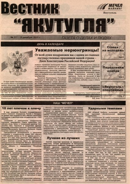 21-08-12-2011-cover