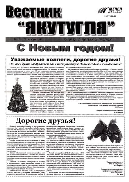 22-29-12-2011-cover