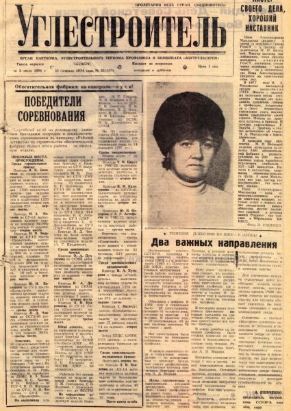 23-23-02-1984-cover