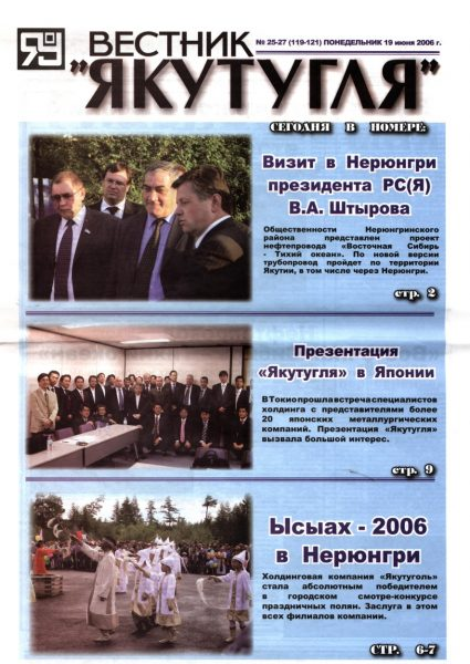 25-27-19-06-2006-cover