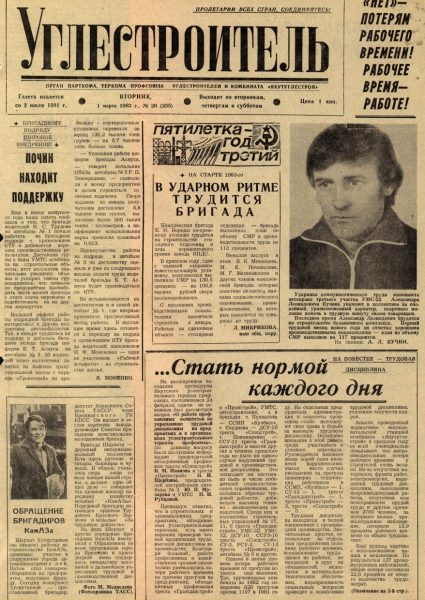 26-01-03-1983-cover