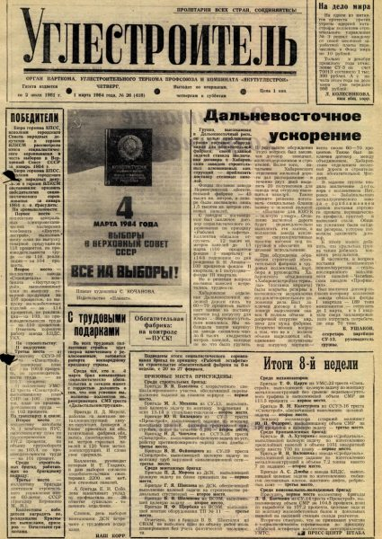 26-01-03-1984-cover