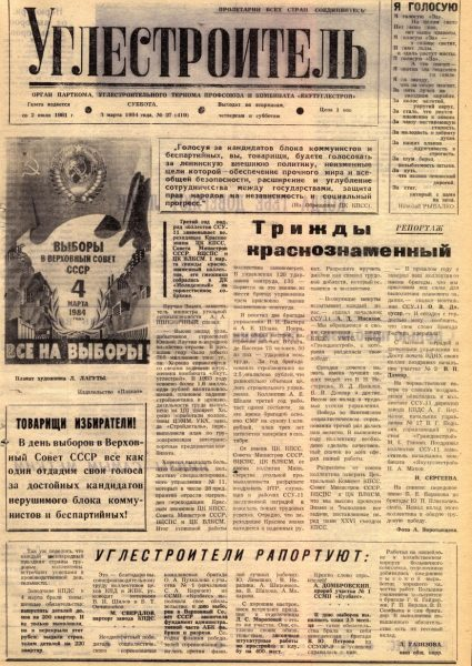 27-03-03-1984-cover