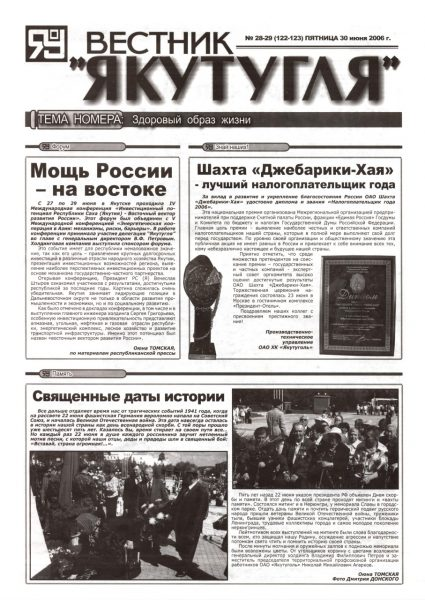 28-29-30-06-2006-cover