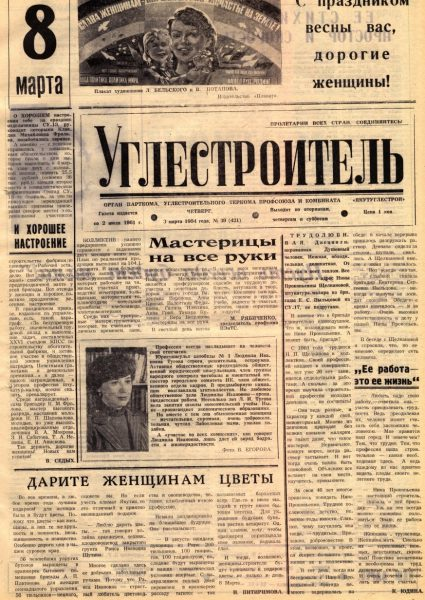 29-08-03-1984-cover