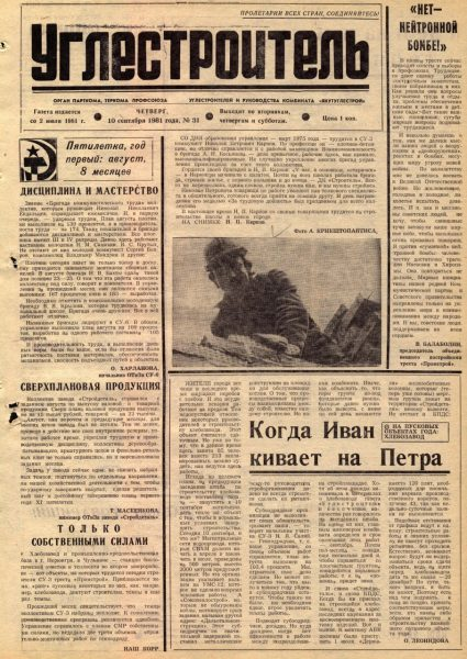 31-10-09-1981-cover