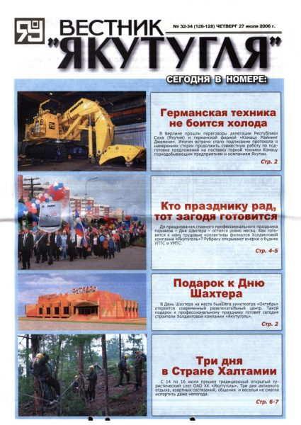 32-34-27-07-2006-cover